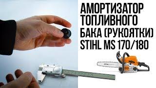 OsaMoto / ОсаМото - обзор запчастей: Амортизатор топливного бака бензопилы Stihl 170 / 180