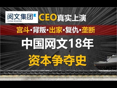【中国商业史10】阅文高层换血、霸王合同背后,一场关于100家网文网站、810万内容创作者的战争