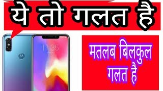 (hindi) moto p30 praise in India and chaina in Hindi |moto p30, p30 play, p30 note first look