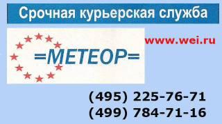 Технология экспресс доставки в Москве(Курьерская служба Метеор (495) 225-76-71 проводит аудиосоветы по теме