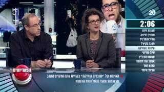 """פטריוטים - הפגנת ארגון השמאל """"שוברים שתיקה"""""""