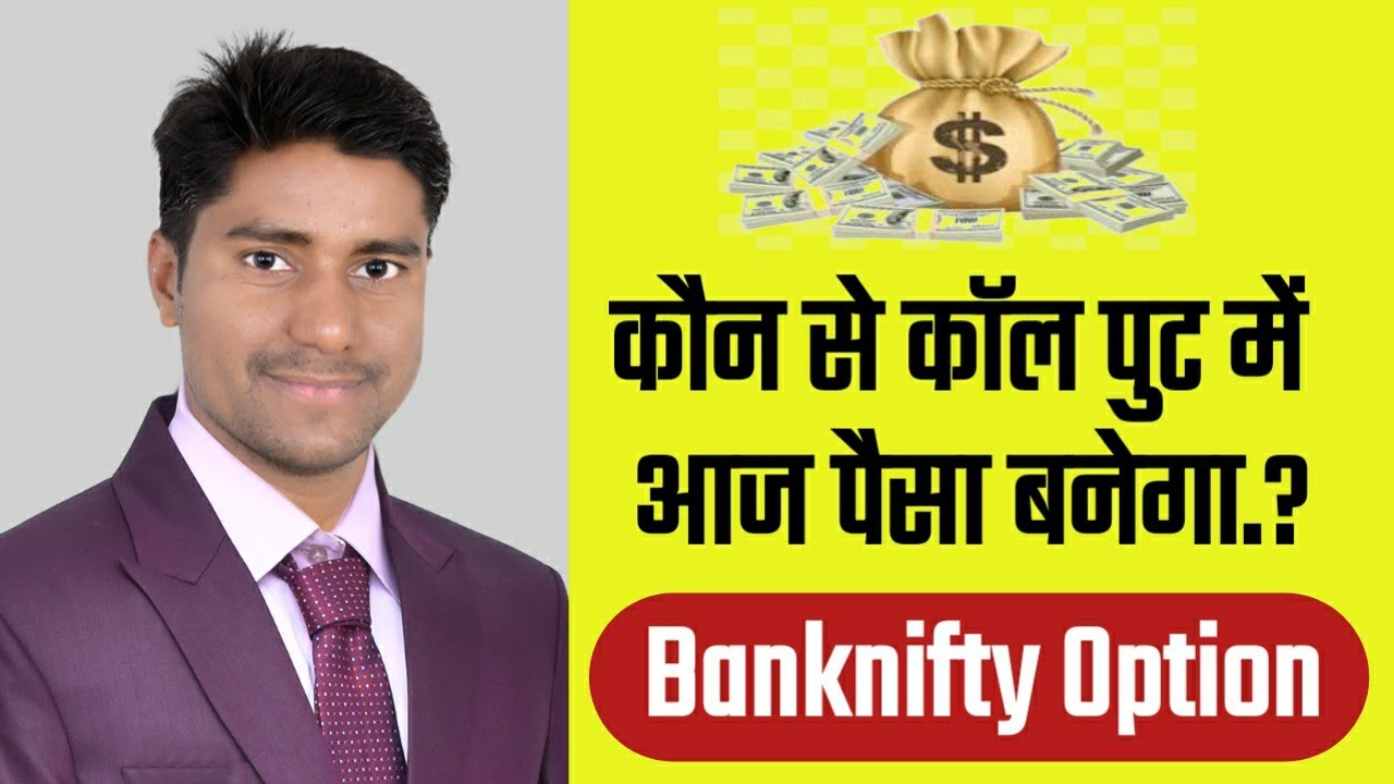 कौन से कॉल पुट में आज पैसा बनेगा!banknifty option selling strategy,banknifty intraday strategy.