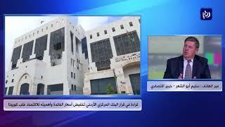 قراءة في قرار البنك المركزي الأردني تخفيض أسعار الفائدة وأهميته للاقتصاد عقب كورونا  (4/3/2020)