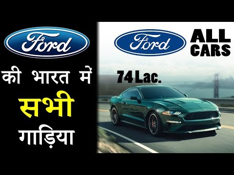 Ford All Cars With Price In India 2019 (Explain In Hindi)