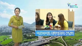 8월 2주_하계 아르바이트 대학생과의 간담회 개최 영상 썸네일