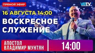 Владимир Мунтян / Воскресное служение онлайн / 16 августа 14:00