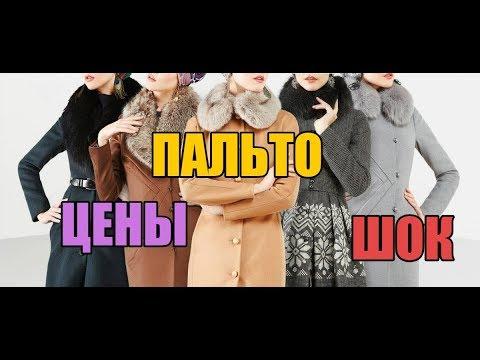 САДОВОД/ПАЛЬТО НОВИНКА/МАРТ 2019Г/ЦЕНЫ ШОК/МОСКВА