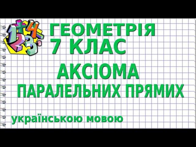7 клас. Геометрія. АКСІОМА ПАРАЛЕЛЬНИХ ПРЯМИХ.