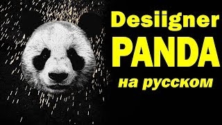 Скачать НА РУССКОМ Desiigner PANDA Женя Hawk Cover