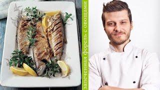 Домашние рецепты -  запеченая форель с овощами (шеф-повар Константин Жук) - очень простой