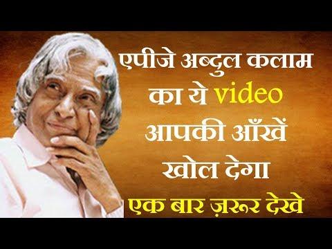 एपीजे अब्दुल कलाम का ये वीडियो आपकी ज़िन्दगी बदल देगा | Best Motivational Video of APJ Abdul Kalam