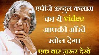 एपीजे अब्दुल कलाम का ये वीडियो आपकी ज़िन्दगी बदल देगा   Best Motivational Video of APJ Abdul Kalam