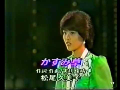 일본인가수 Kumiko Matsuo (松尾久美子) - Kasumiso 1983