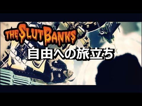 THE SLUT BANKS 『自由への旅立ち』 MV Full