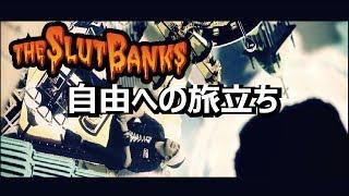 [Artist] THE SLUT BANKS (ザ・スラットバンクス) [Member] Vocal TUS...