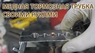 видео ТОРМОЗНЫЕ ТРУБКИ, ШТУЦЕРА