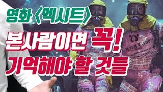 영화 엑시트가 완벽한 재난안전교육용 영상인 이유 (약스…
