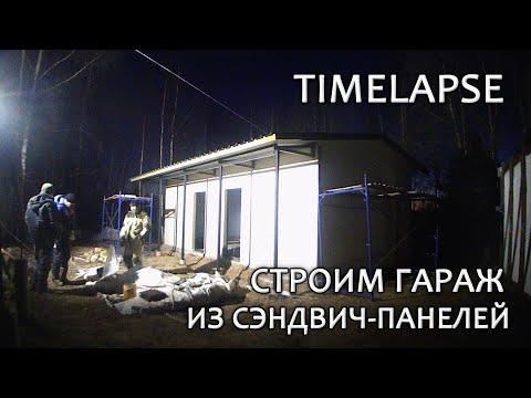 Строительство гаража из сэндвич-панелей | #timelapse 15
