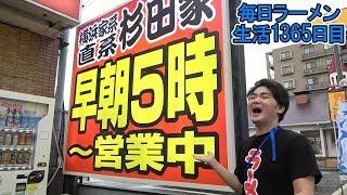 【早朝】朝からスタートダッシュを決める家系をすする 杉田家【飯テロ】 SUSURU TV.第1365回