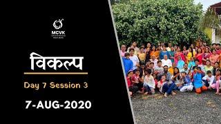 विकल्प में निर्विकल्प! ... #Vikalp #Aug2020 - Session 19