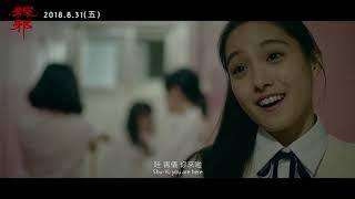 《粽邪》幕後花絮-人比鬼更恐怖|08.31出來面對