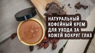 Натуральный кофейный крем для ухода за кожей вокруг глаз