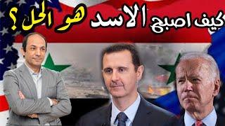 لماذا تتسابق الدول العربية الآن للتودد  لبشار الأسد؟