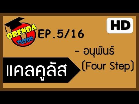 แคลคูลัส EP.5/16 อนุพันธ์#1 (Four Step) - www.theorendatutor.com