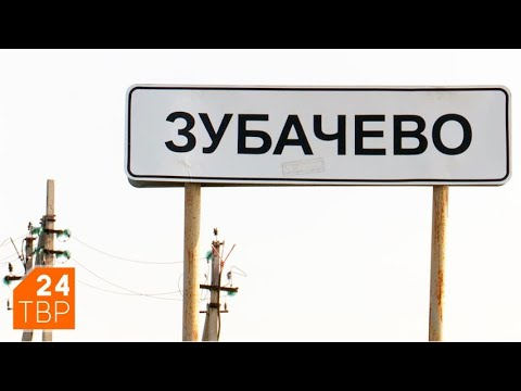 Деревня Зубачёво стала городом | Новости | ТВР24 | Сергиев Посад