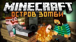 Minecraft: Секреты Острова Зомби #3 [ДИНЬКА В ТРИКО](ЛАЙК, ВЕДЬ ДИНЬКА ШИКАРЕН В ТРИКО! ТОЛЬКО ПРЕДСТАВЬТЕ СЕБЕ... :3 Если вам понравилось , не забудьте рассказать..., 2013-01-13T13:07:35.000Z)