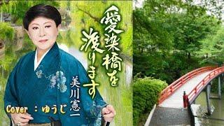 【新曲】愛染橋を渡ります/美川憲一/Cover/ゆうじ/2019年