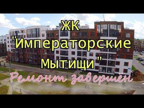 """Квартира готова к проживанию ЖК """"Императорские Мытищи"""""""