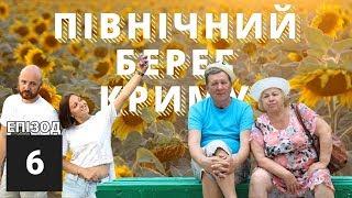 Північний берег Криму: Скадовськ #6