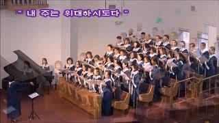 0121CMC 내 주는 위대하시도다  세리토스선교교회 할렐루야 찬양대 2018  1  21