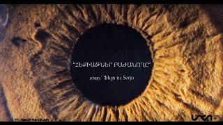 Միշո - հեքիաթներ բաժանողը 18 Misho - Heqiatner Bajanogh Lyric Video