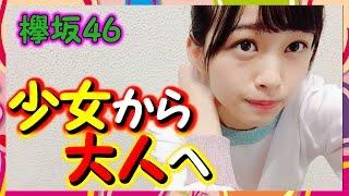 【欅坂46】原田葵さん、大人になる! 【GOOD!】と思ったら高評価。 【BAD!】 と思ったら低評価をお願いします。 感じることがあれば、コメント...