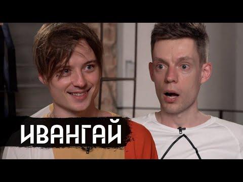 Ивангай – где он пропадал / вДудь