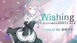 【天声に】Wishing-レム/Re:ゼロから始める異世界生活-cover.双理マイ【歌ってみた】