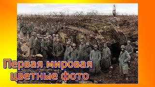 Первая мировая война фото в цвете