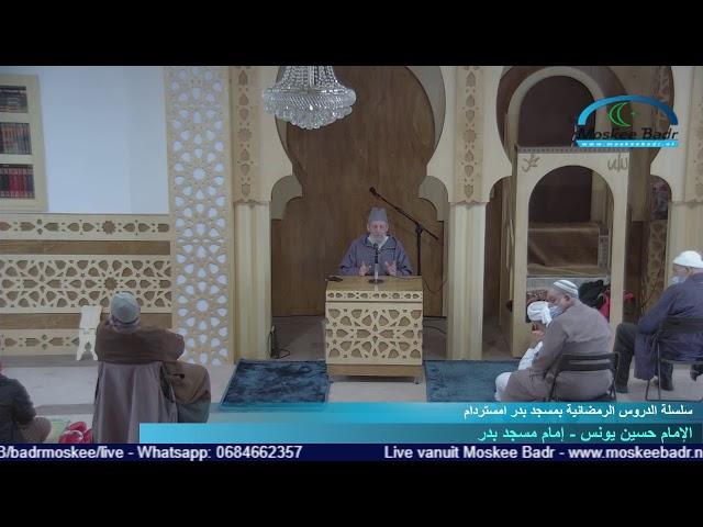 الإمام حسين يونس - إمام مسجد بدر
