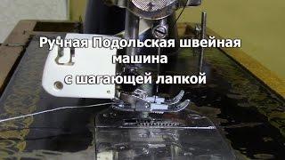 Подольская швейная машина с шагающей лапкой. Видео № 215.(Подольская машинка с двойным продвижением ткани, хорошо шьёт кожу, джинсы, стрейч материалы и вязаные вещи...., 2016-12-15T10:27:19.000Z)