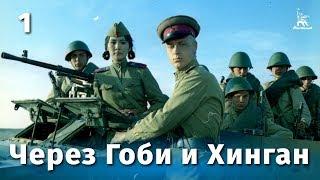 Через Гоби и Хинган 1 серия драма реж Василий Ордынский 1981г