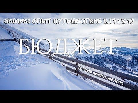 Сколько стоит покататься на горных лыжах и сноуборде в Грузии. Полный бюджет