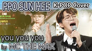 [K-Pop Cover] you you you + 3 keys By MC THE MAX [Korean Singer Ppo Sun Hee (뽀선희)]