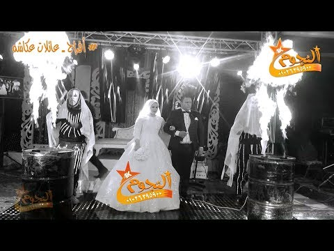 شوفاير HD # أفراح عائلات عكاشه - المنصورة # شركة النجوم  01026395900