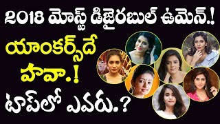 Most Desirable Women On TV for 2018 | Small Screen Celebrities | Hyderabad Actresses | Myra Media