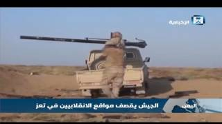 مراسل الإخبارية: الجيش اليمني يواصل تقدمه في جبهتي الكدحة ومقبنة غربي تعز