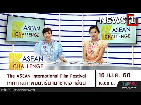 ASEAN Challenge : The ASEAN International Film Festival เทศกาลภาพยนตร์นานาชาติอาเซียน
