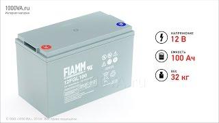 FIAMM 12FGL100 - аккумулятор 12 В 100 Ач. Видео обзор