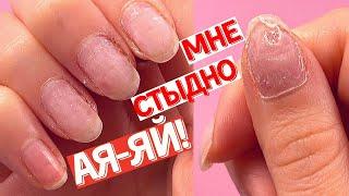 Маникюр самой себе СТЫДНО за свои же ногти